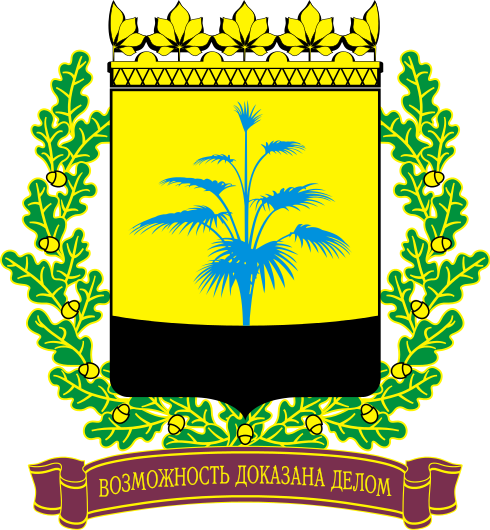 Coat of Arms of Donetsk Oblast 1999
